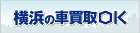 横浜の廃車OK