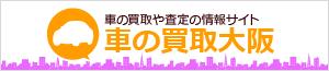 車の買取大阪