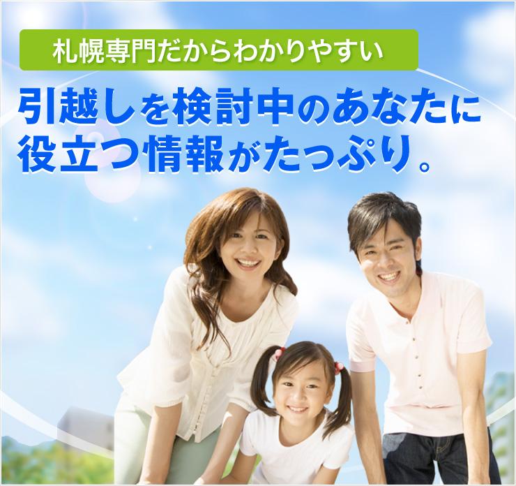 札幌専門だからわかりやすい 引越しを検討中のあなたに役立つ情報がたっぷり。